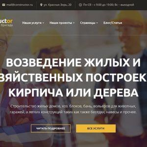 готовую сборку сайта на тему строительства